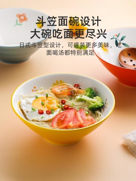 泡麵碗 川島屋日式拉面碗大號湯碗單個陶瓷大面碗斗笠喇叭碗創意個性家用