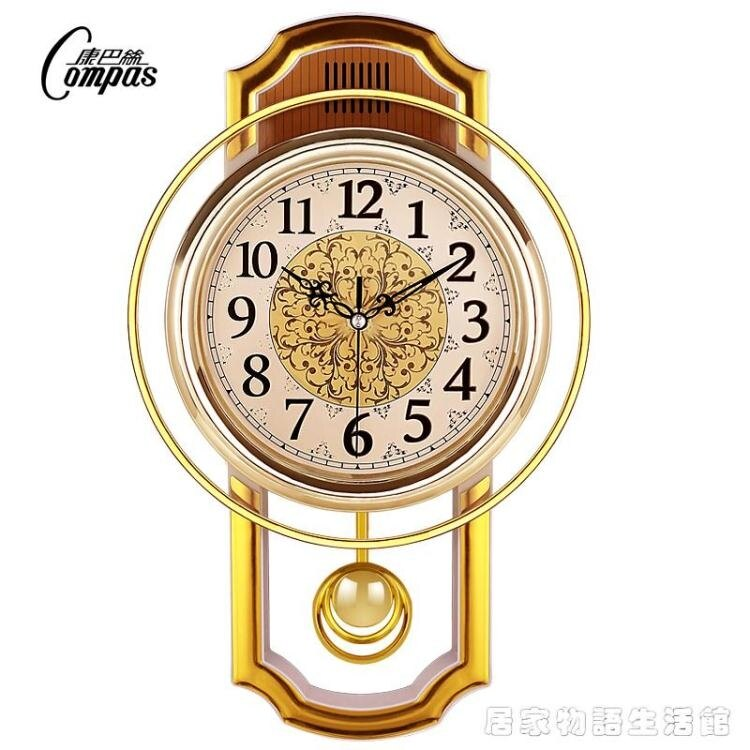 限時85折!限時搶購!歐式復古搖擺掛鐘客廳簡約時尚掛表臥室靜音石英鐘現代鐘表