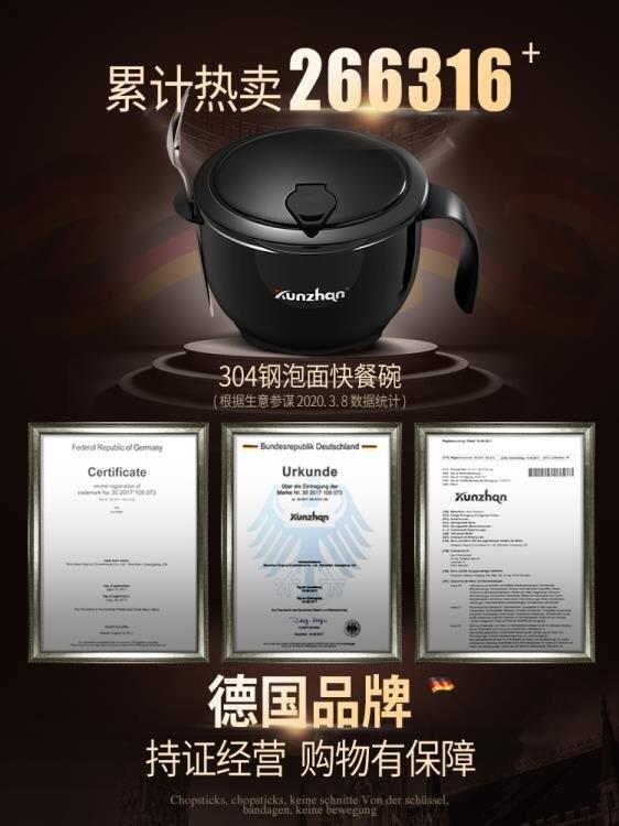 泡麵碗 德國kunzhan304不銹鋼泡面碗帶蓋學生套裝方便單個宿舍用飯盒神器