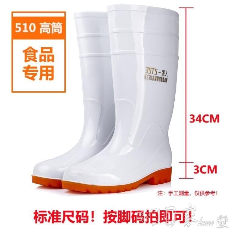 雨鞋 大碼白色雨鞋食品廠工作雨靴防滑食品衛生靴防油耐酸堿廚師水鞋