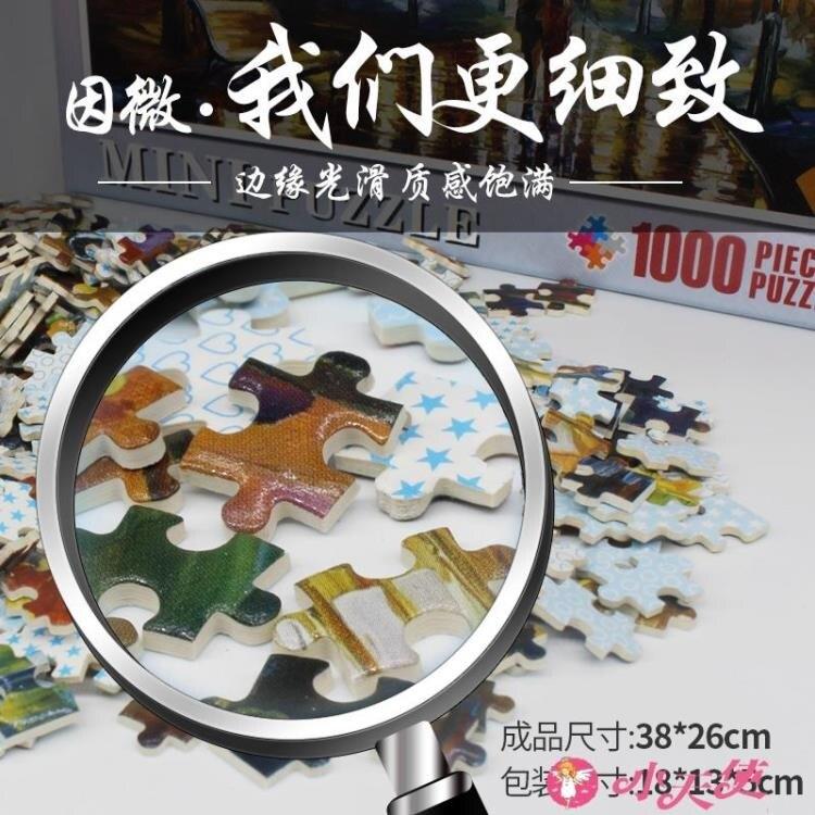 拼圖 拼圖1000片成人超難小迷你卡通動漫兒童益智風景紙質玩具減壓禮物