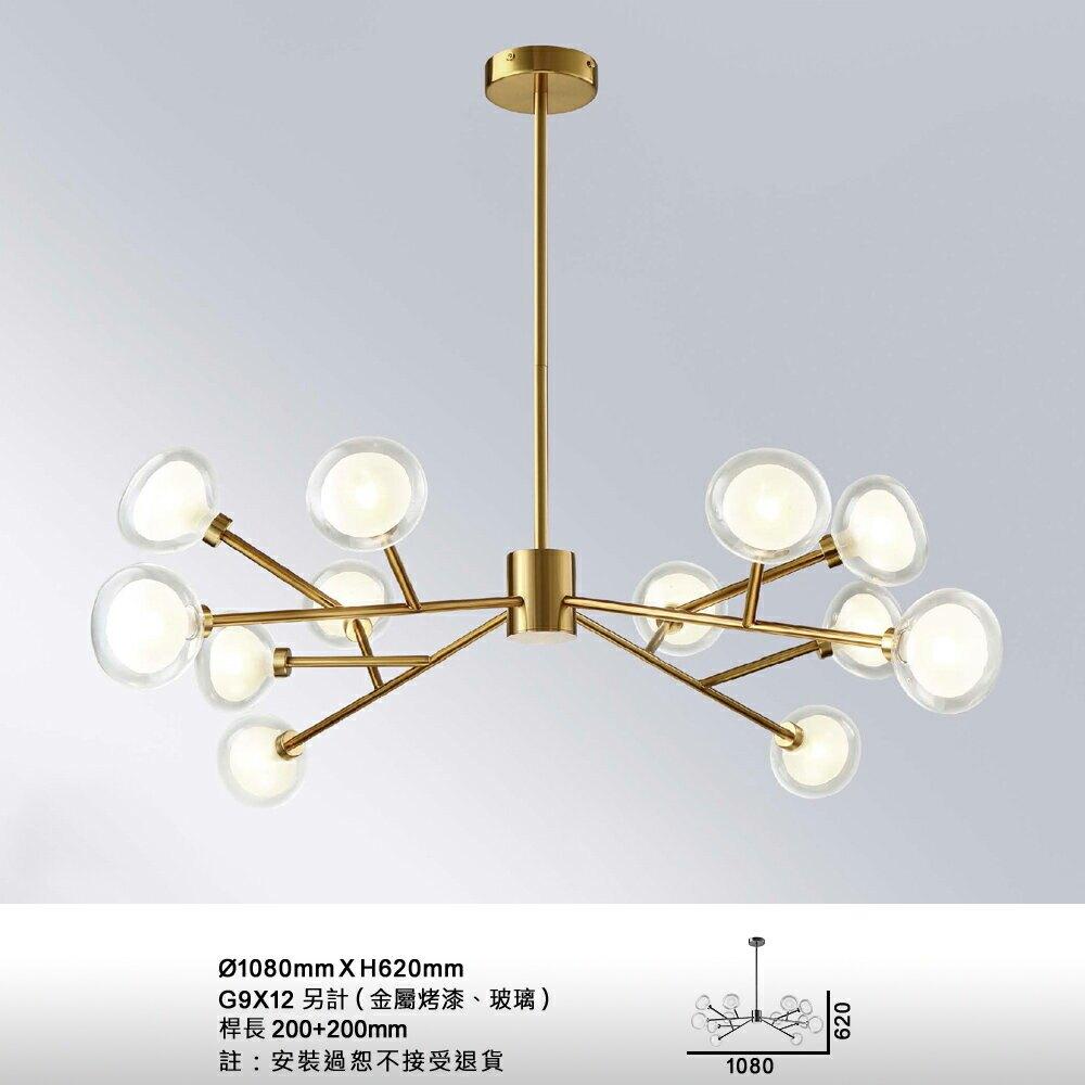 【大巨光】時尚風-G9 -12燈吊燈(ME-0391)