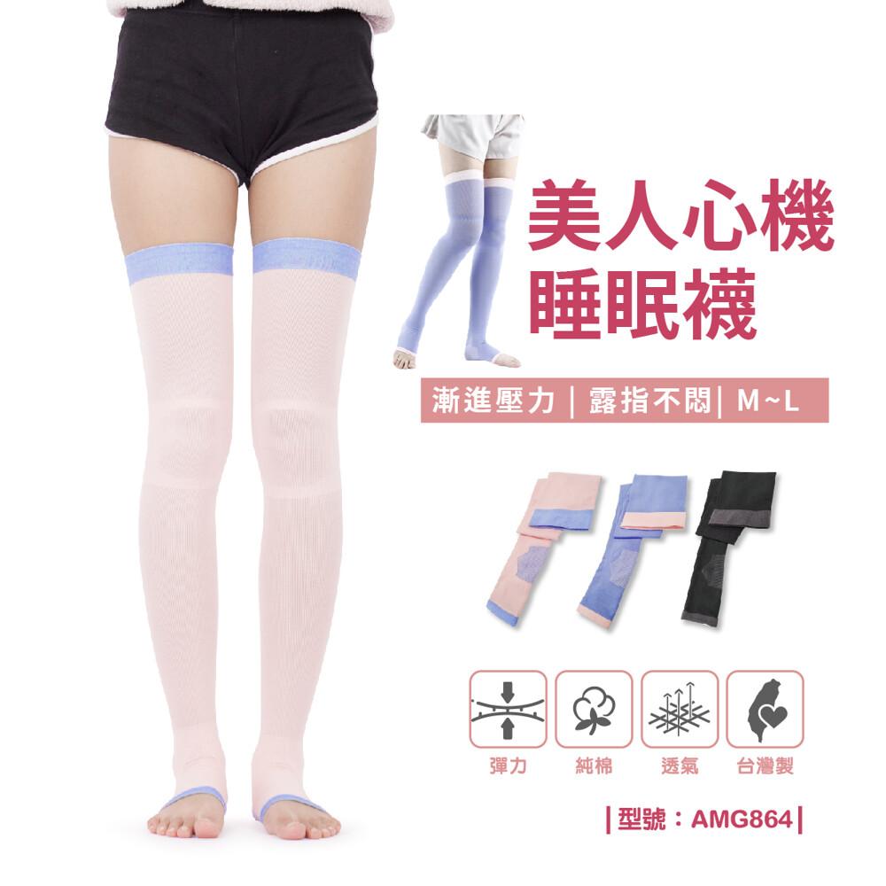 壓力襪/長襪1雙/長筒襪/睡棉襪/睡覺襪/台灣現貨/襪子/型號:amg864fav