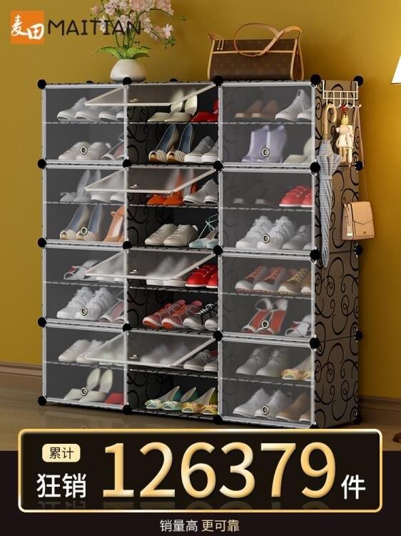 簡易鞋櫃組裝收納塑料經濟型家用防塵省空間宿舍女門口鞋架子多層特惠促銷
