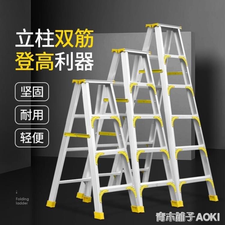 鋁合金人字梯子家用加厚摺疊室內多功能工程鋁梯3四五步2米小樓梯