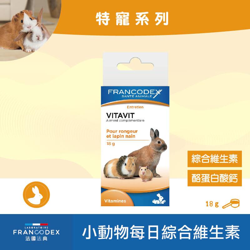 法國法典小動物每日綜合維生素-粉