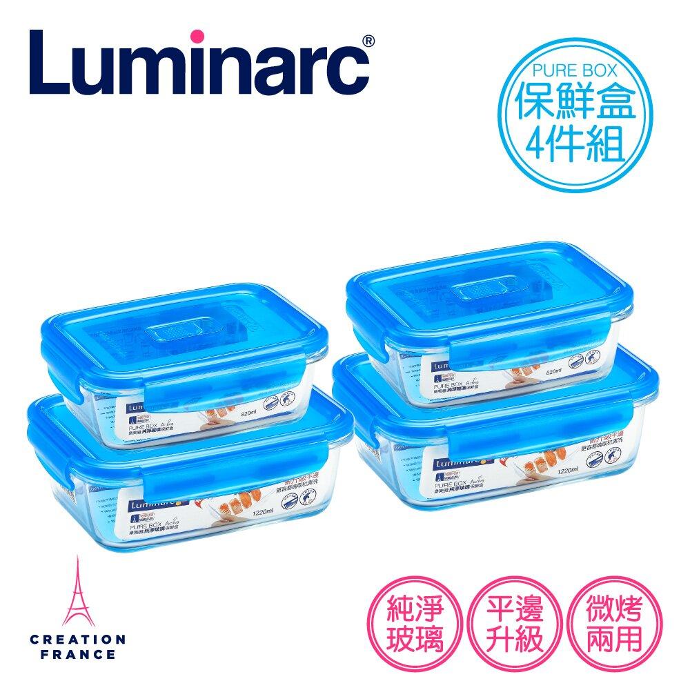 【法國樂美雅】純淨玻璃保鮮盒4件組(PUB452)