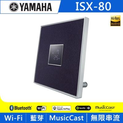 YAMAHA山葉 桌上型藍牙音響 ISX-80 -紫色