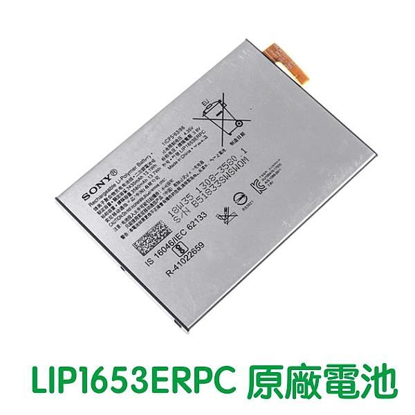 含稅發票 SONY Xperia XA1 XA2 Plus XA2 Ultra 原廠電池 G3426 H4233【贈工具+電池膠】LIP1653ERPC