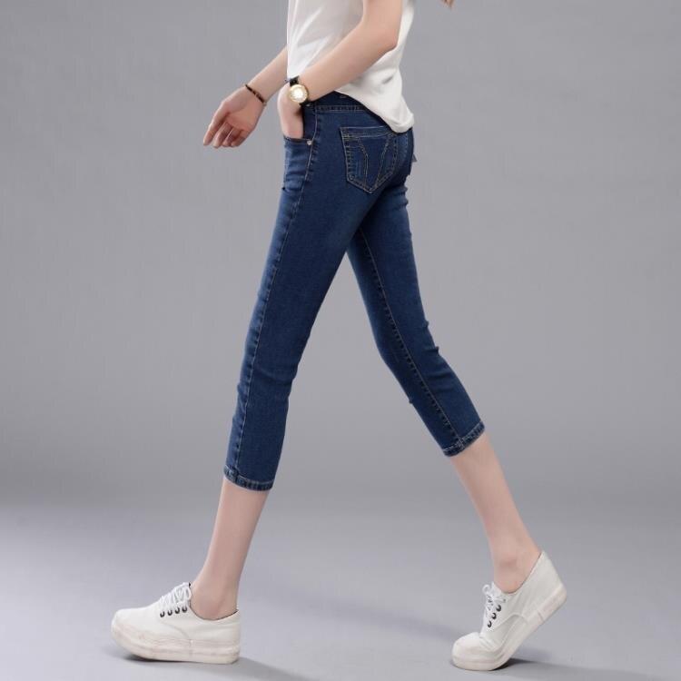 牛仔七分褲 牛仔七分褲女夏裝薄款高腰顯瘦正韓彈力緊身百搭7分中褲-莎韓依