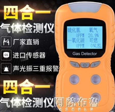 檢測儀 報警儀器探測氧氣氨氣四合一工業用可燃氣體泄漏便攜式濃度檢測 多色小屋