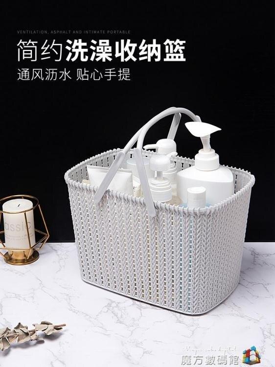 洗澡籃子浴筐手提軟韓國范兒浴室用品塑料仿藤編沐浴框洗漱收納籃