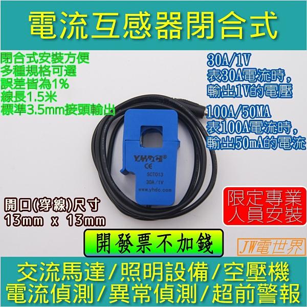 電流傳感器 互感器 SCT-013-000 開合式線長1.5米[電世界251]