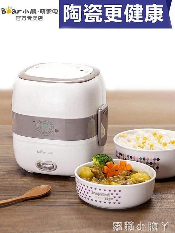 電熱飯盒小熊雙層保溫飯盒可插電加熱上班族蒸煮帶飯神器煮飯鍋
