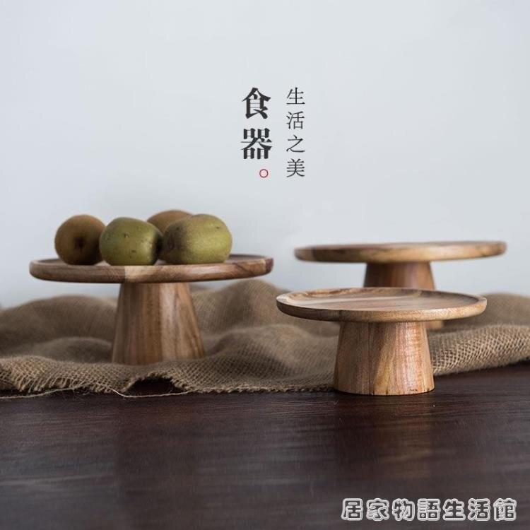 日式高脚木质蛋糕盘创意甜品盘ins风水果盘子家用干果盘零食托盘 果果輕時尚