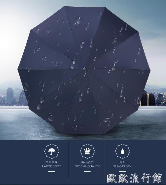 雨傘 大號超大雨傘男女三人晴雨兩用摺疊學生雙人黑膠防曬遮陽傘特惠促銷