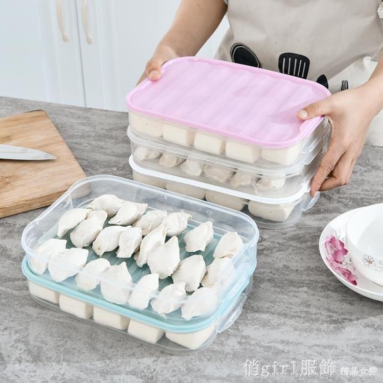 餃子盒凍餃子多層分格家用冰箱收納盒大容量帶蓋包子保鮮多用