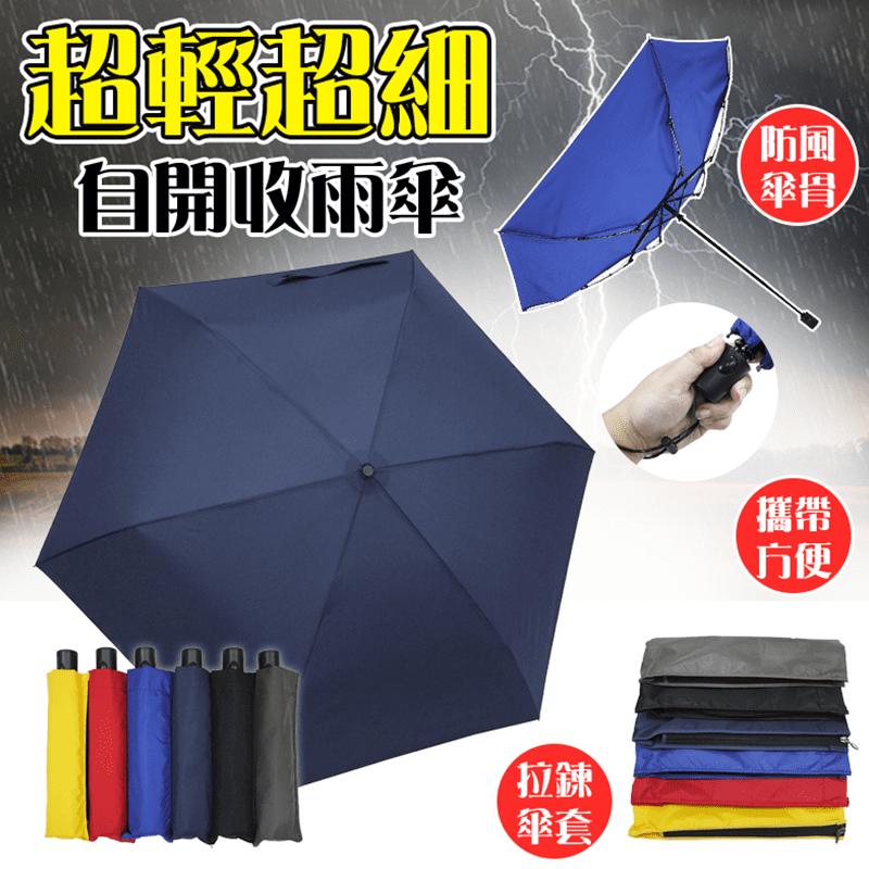 Kasan超輕量超細自動開收雨傘
