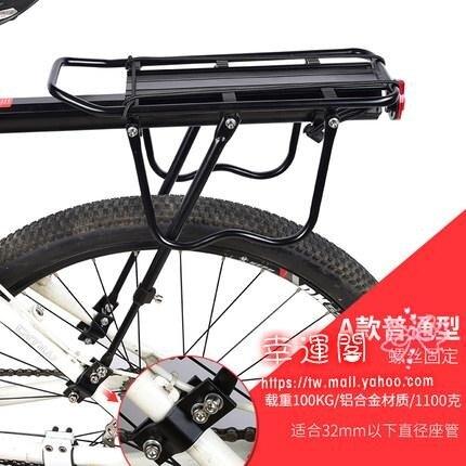 單車貨架 山地自行車後貨架後座架可載人單車通用後車架後架裝備配件大全T 全館八八折