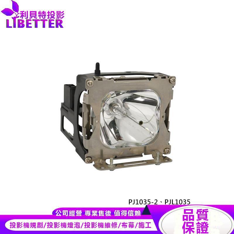 VIEWSONIC DT00205 投影機燈泡 For PJ1035-2、PJL1035