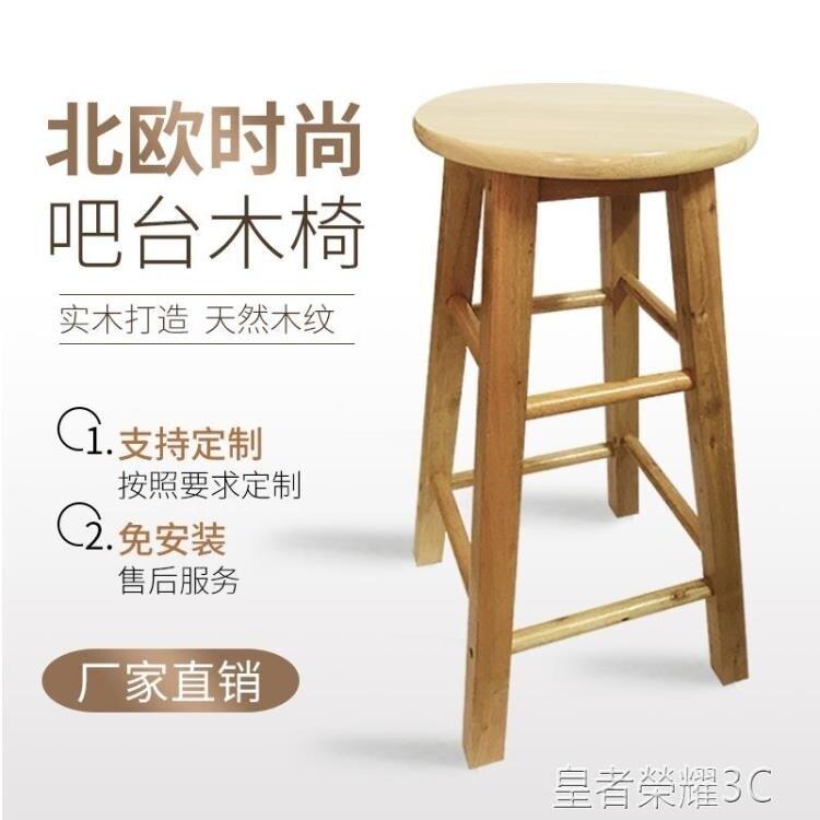 吧台椅 吧台椅 現代簡約奶茶店收銀手機店攝影 實木酒吧椅餐椅家用高腳凳