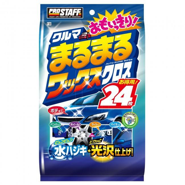 日本Prostaff 車身用 撥水光澤 清潔上蠟濕紙巾濕紙巾 經濟包 24入 F-50