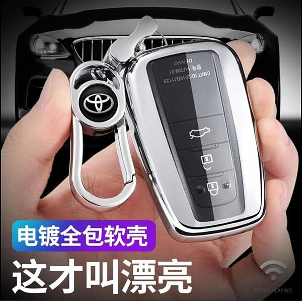 豐田汽車鑰匙套卡羅拉鑰匙扣凱美瑞雷淩奕澤榮放亞洲龍鑰匙包