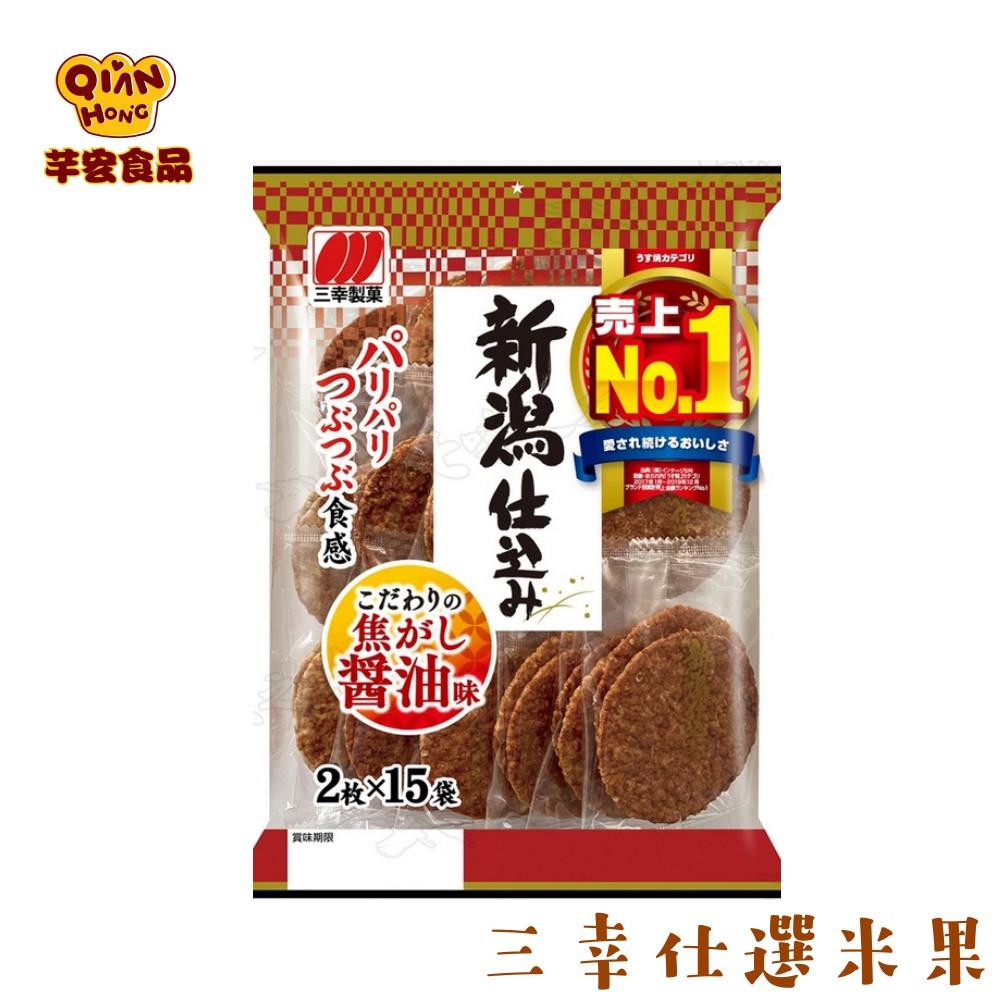 三幸 新潟仕選米果127g 醬油米果 仙貝 【芊宏食品】正版公司貨 進口零食