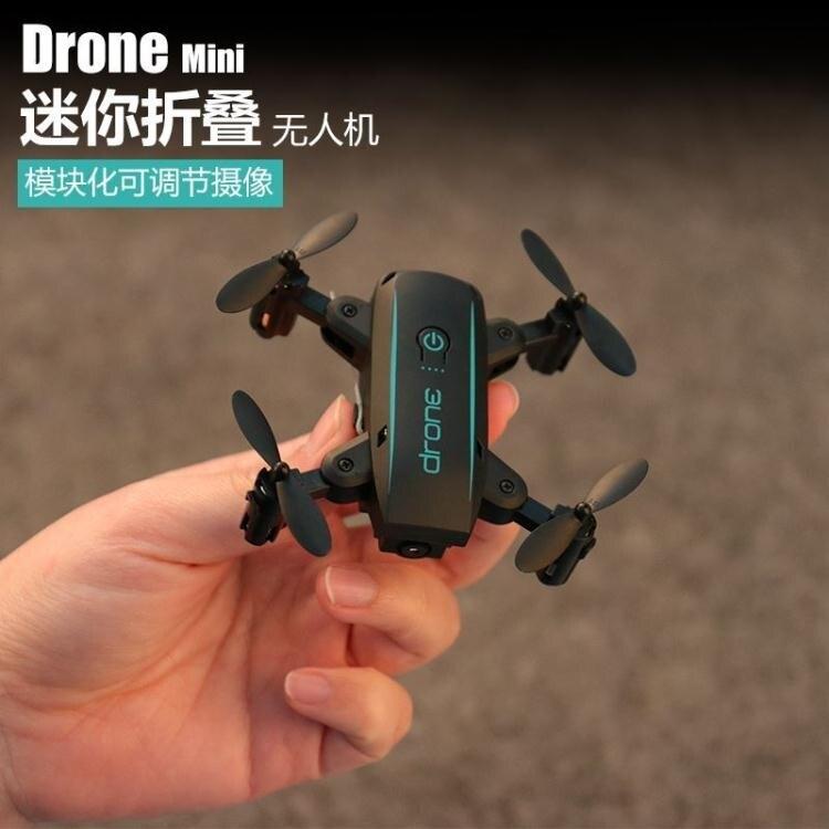 迷你無人機小型遙控飛機4K高清專業航拍器學生男孩玩具折疊飛行in 果果輕時尚