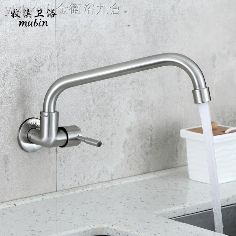 304不銹鋼廚房入墻式水龍頭單冷 洗碗洗菜盆洗衣池水槽家用可旋轉