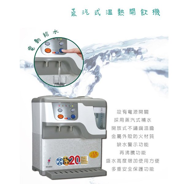 東龍 TE-161AS 蒸汽式電動給水 8.5L 溫熱開飲機