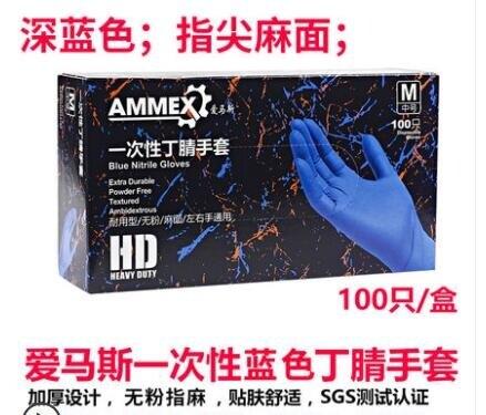 手套 愛馬斯一次性手套女乳膠丁晴勞保耐磨實驗室手術橡膠丁腈加厚  全館八八折