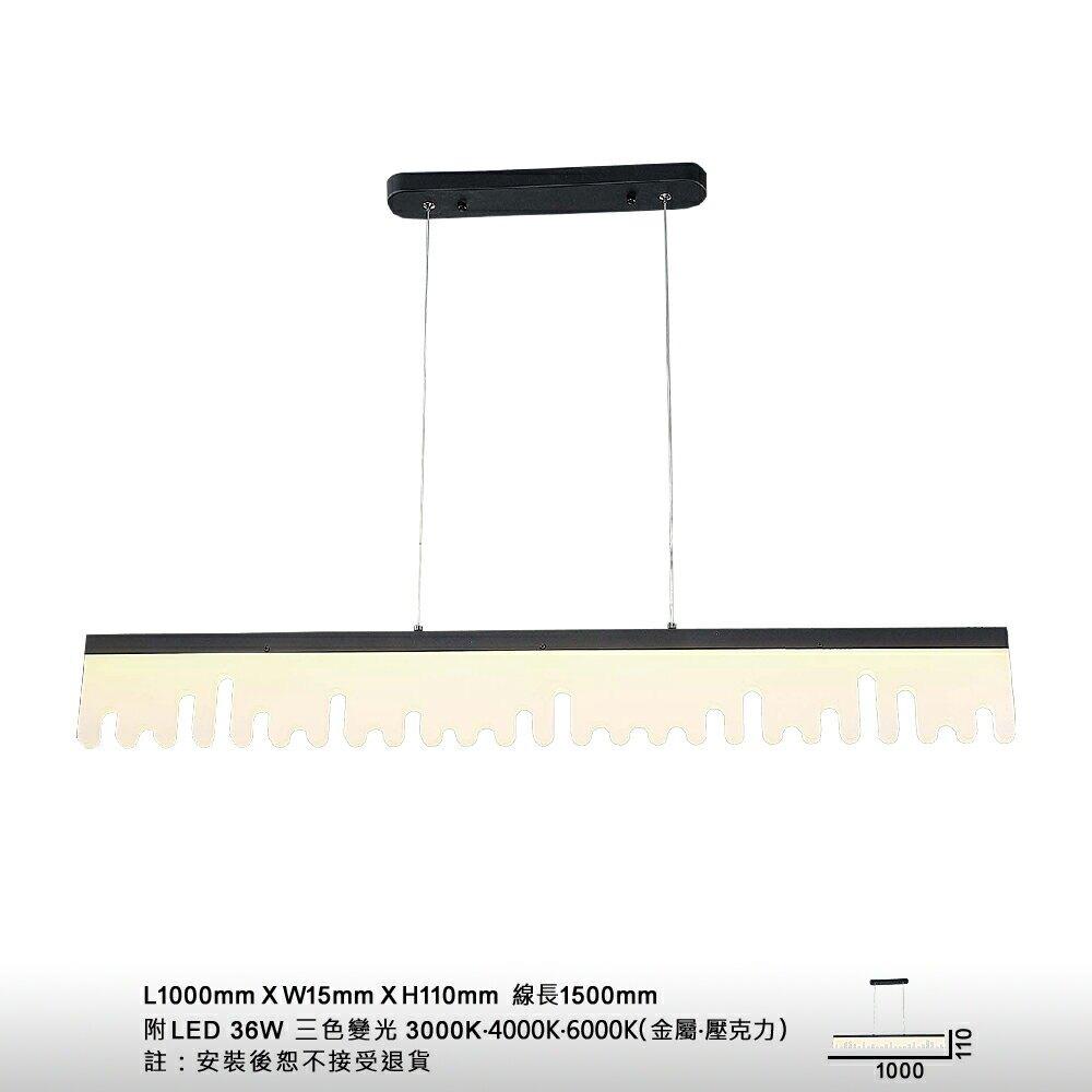 【大巨光】簡約風-附LED 36W 吊燈-大(ME-2292)