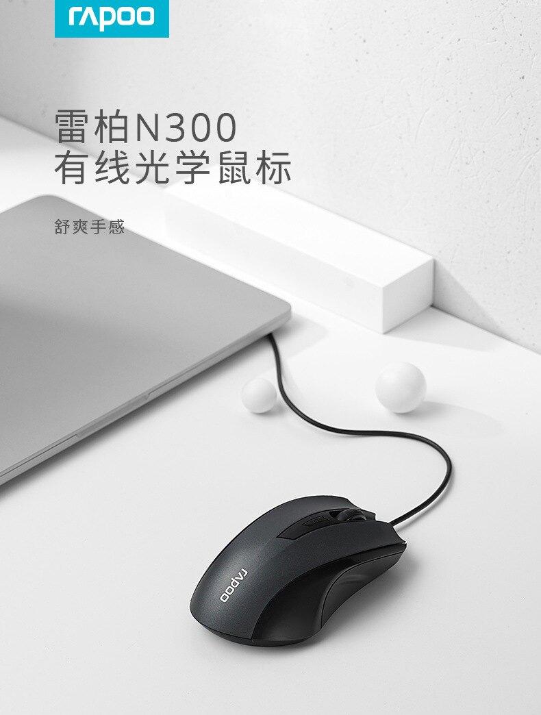 雷柏N300有線光學滑鼠電腦筆記本USB滑鼠商務