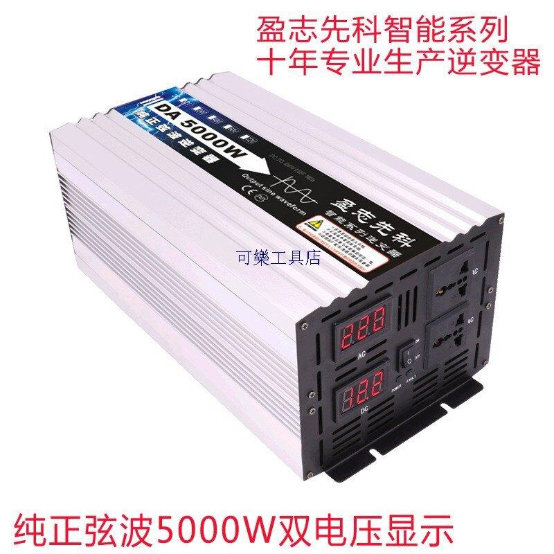 電源轉換器逆變器直流轉交流純正弦逆變器12V轉110V 純正弦波逆變器12V24V48V60V轉220V2000