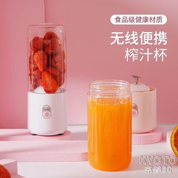 榨汁機家用水果迷你便攜式學生榨汁杯電動小型充電炸果汁機