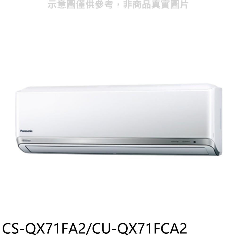 Panasonic國際牌 變頻分離式冷氣11坪 CS-QX71FA2/CU-QX71FCA2 廠商直送