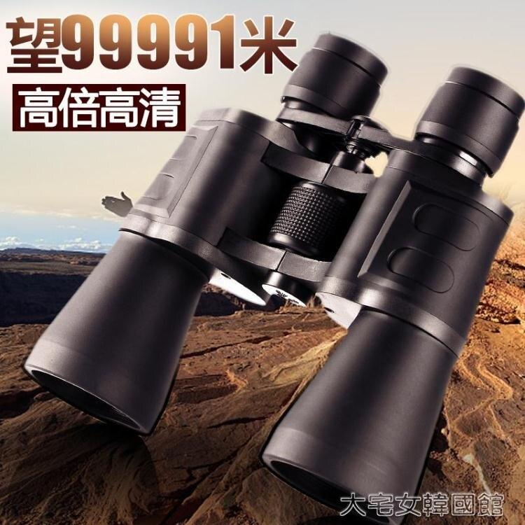 望遠鏡望遠鏡雙筒高倍高清戶外旅行演唱會微光夜視大目鏡望一萬米成人 【快速出貨】