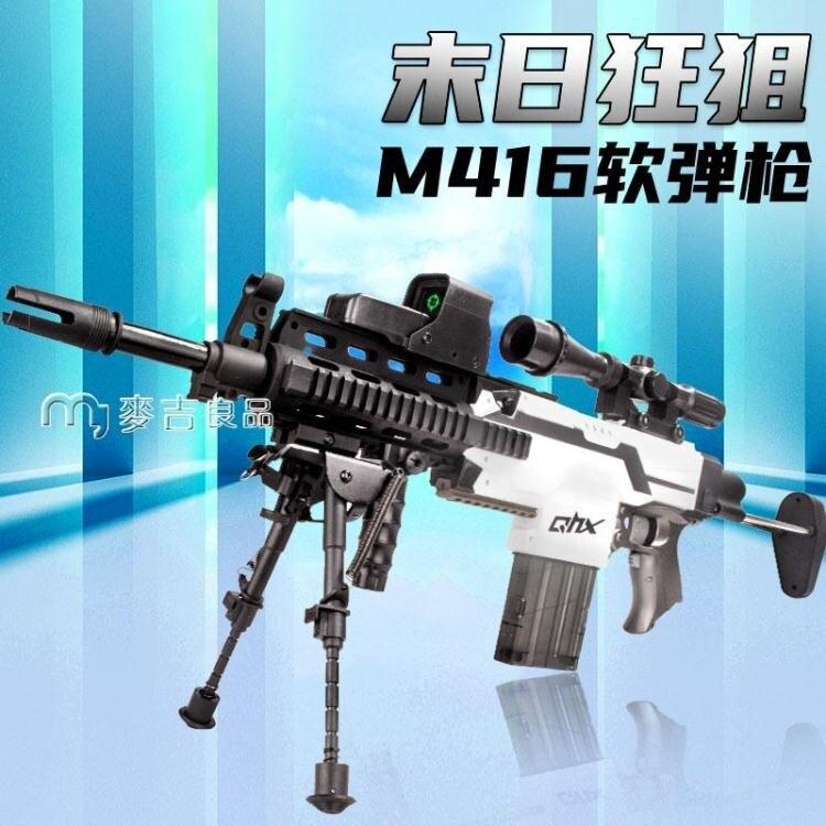 玩具槍M416兒童玩具槍電動連發軟彈槍吸盤槍海綿軟蛋槍沖鋒狙擊男孩槍YYS 【快速出貨】