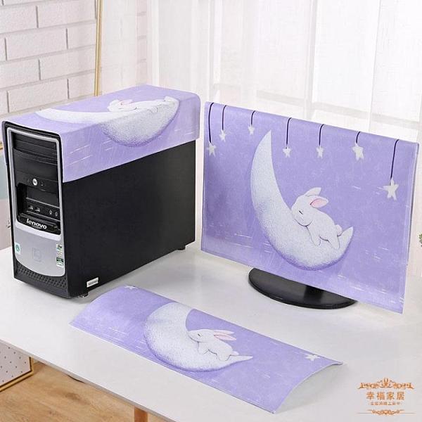台式電腦罩 防塵套台式保護蒙布液晶顯示器鍵盤主機22寸24寸27屏幕蓋布