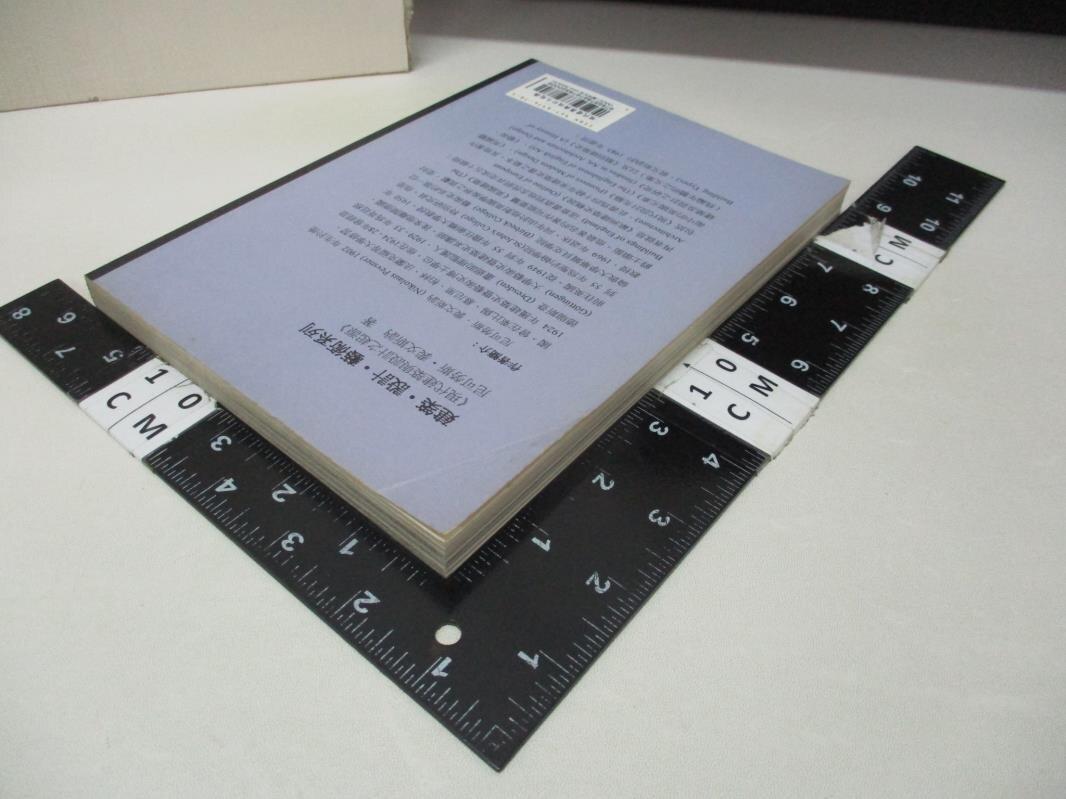 【書寶二手書T1/歷史_BDD】現代建築與設計之起源_尼可勞斯.裴文斯訥,  蔡毓芬