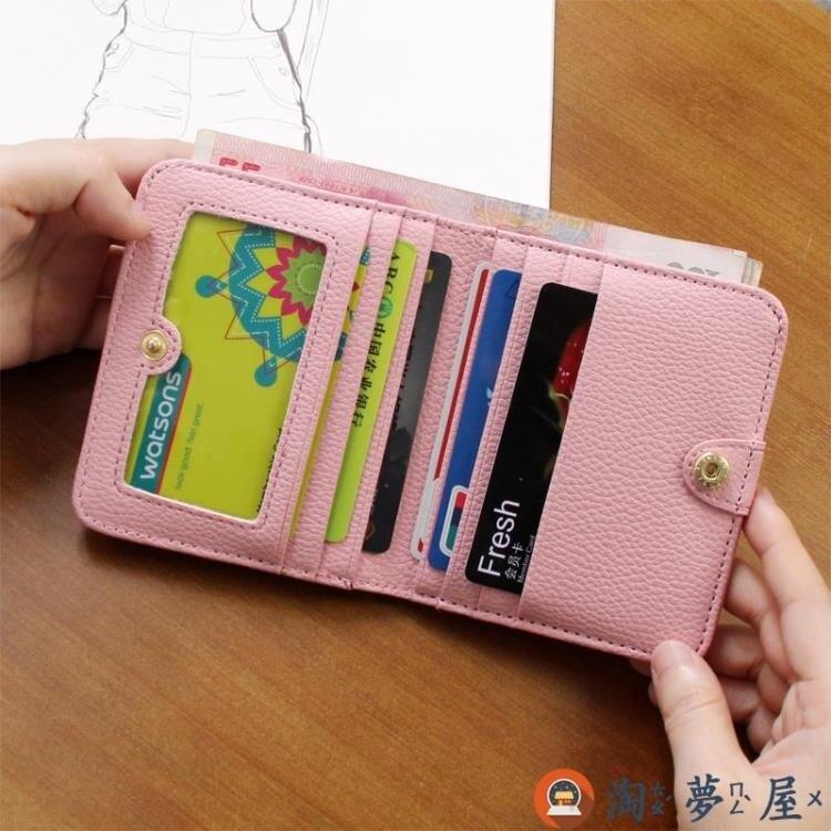 簡約女士小錢包女短款小清新薄款簡約折疊女式錢夾【淘夢屋】