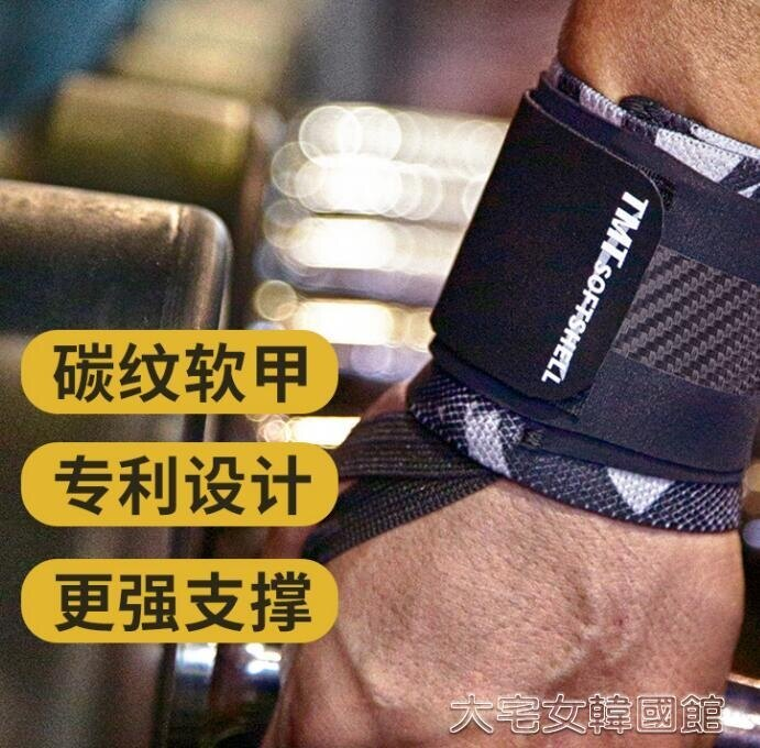 拉力帶TMT健身護腕男臥推扭助力帶專業手腕護套力量舉重加壓繃帶護腕【快速出貨】