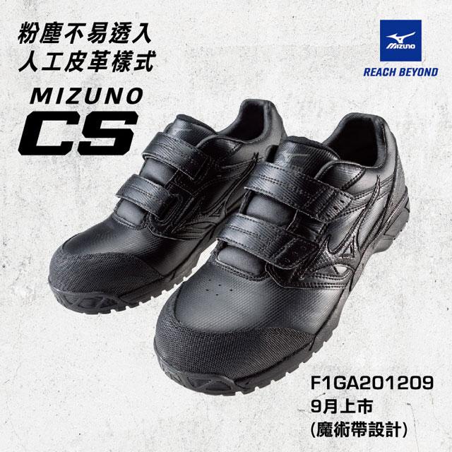 美津濃MIZUNO安全鞋F1GA201209