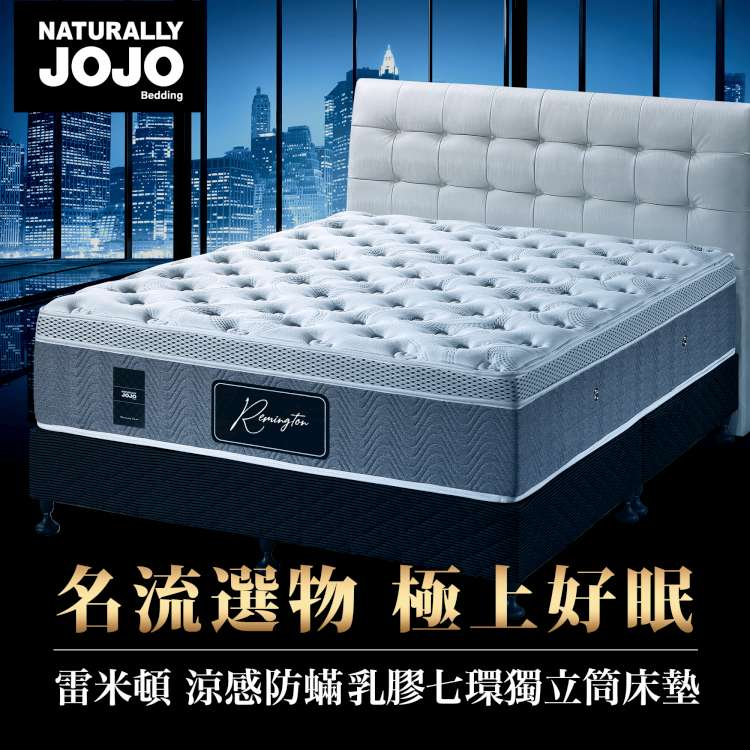 【Naturally JOJO】摩達客推薦 雷米頓-高級涼感防螨乳膠七環獨立筒床墊 (雙人加大 6x6.2尺)