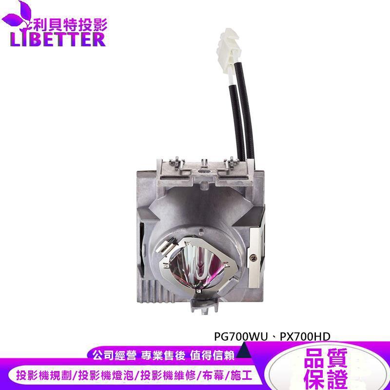 VIEWSONIC RLC-116 投影機燈泡 For PG700WU、PX700HD