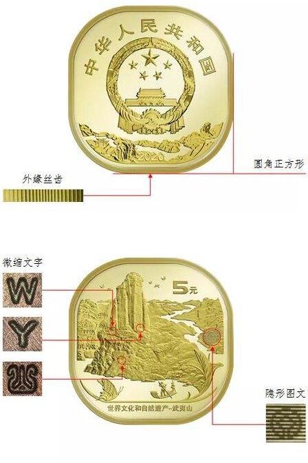 2020 武夷山銅合金普通紀念幣
