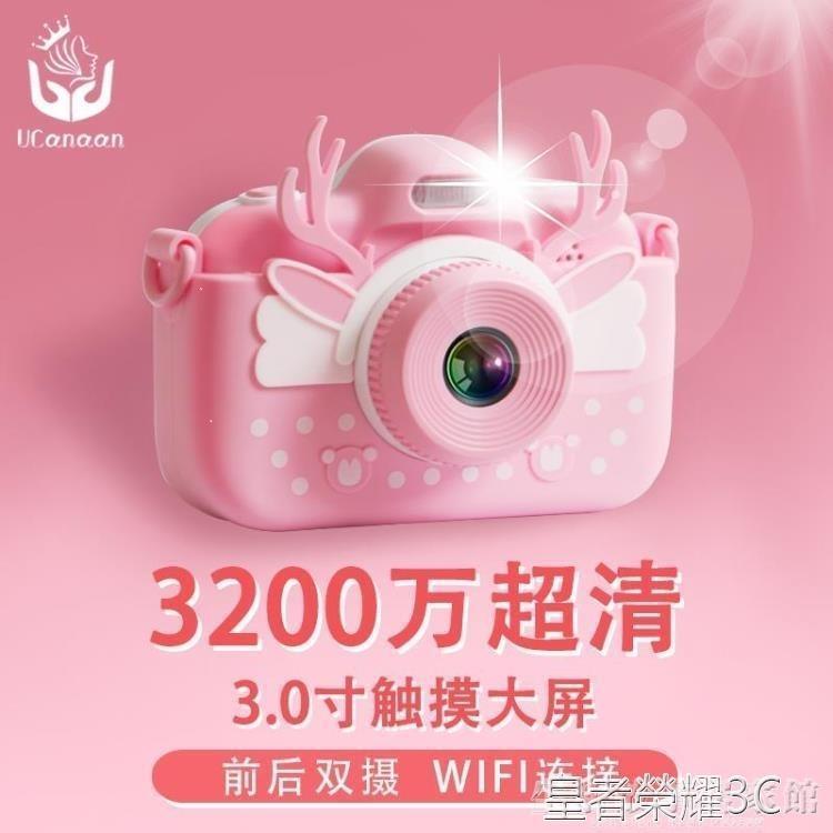 兒童照相機兒童相機玩具可拍照小型學生打印數碼照相機迷你單反寶寶生日禮物 摩登生活