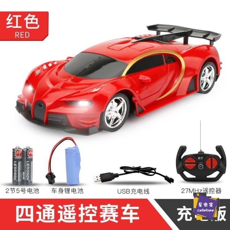 遙控車 賽車 遙控汽車賽車四驅小汽車充電無線高速跑車迷你電動兒童玩具車男孩