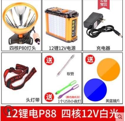 LED頭燈鋰電P70強光充電超亮遠射釣魚燈分體式頭戴手電筒氙氣礦燈特惠促銷